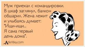 """Аткрытка №295211: Муж приехал с командировки.   В шкаф заглянул, балкон   обшарил. Жена лежит   и улыбаясь думает:   \""""Ищи-ищи...   Я сама первый   день дома\"""". - atkritka.com"""