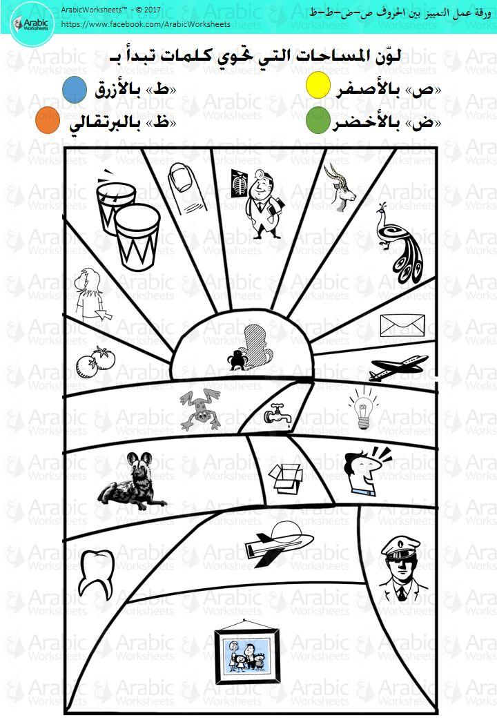 11 best characterthemed arabic worksheets images on pinterest worksheets arabic alphabet and. Black Bedroom Furniture Sets. Home Design Ideas