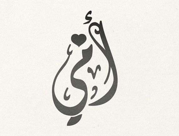 Arabic Calligraphy for the word Mother - Mother's Day - Special Instant Download on #Etsy  ** Enjoy 10% off with special Mother's Day code ‪#‎MomMay‬ -- expires on May 18,2015 **