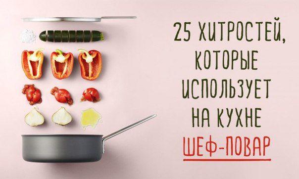 Хитрости, которые использует на кухне шеф-повар(«Other»)У каждого, кто любит возиться на кухне, есть масса маленьких секретов, которые доводят простые блюда до совершенства. Что уж говорить о шеф-пова…