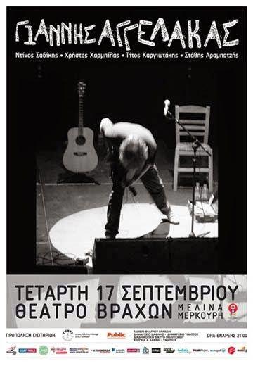 Σκέψεις: «Όλα είναι δρόμος»: Η συναυλία του Γιάννη Αγγελάκα...