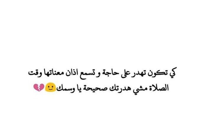 Pin By Fika Mimi Fifi On صور متنوعة In 2020 Arabic Calligraphy Calligraphy
