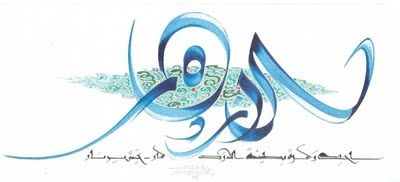 Illustratus: A arte da caligrafia árabe