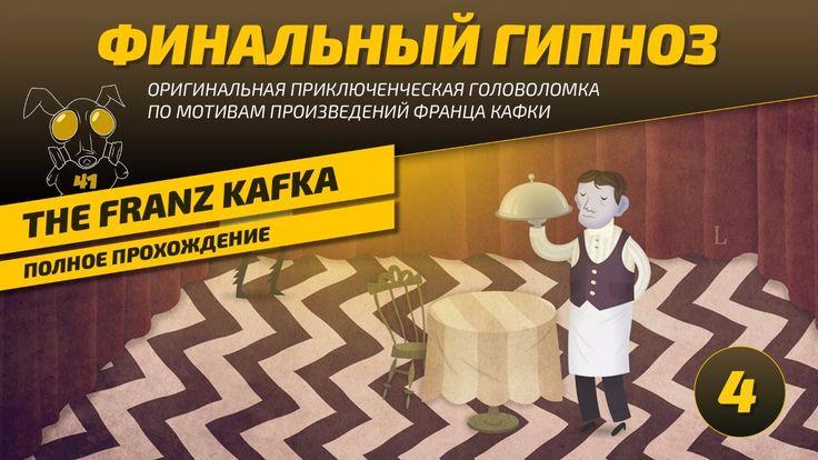 Прохождение игры The Franz Kafka Videogame | #4: Финальный  гипноз