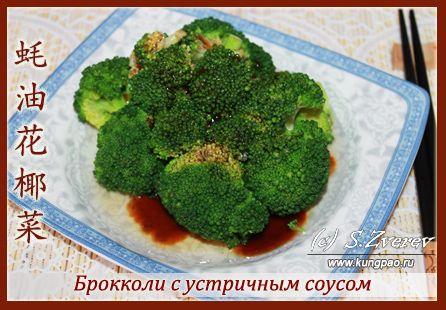 Брокколи с устричным соусом (рецепт с фото) | Китайская кухня