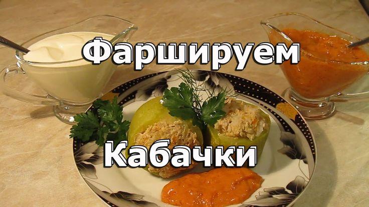 Кабачки фаршированные,фаршированные Кабачки,Кабачки фаршированные мясом свинины,#кабачки,Кабачки фаршированные мясом рисом и овощами,как нафаршировать кабачки.фаршируем кабачки,фаршируем соусные кабачки,кабачки,что приготовить из кабачков,приготовление вкусной домашней пищи,блюдо из кабачков,кабачок,мультиварка,рецепты в мультиварке,что приготовить на обед,готовим вместе,готовить просто,домашняя выпечка,кулинария,рецепт,еда в мультиварке,zucchini,recipe