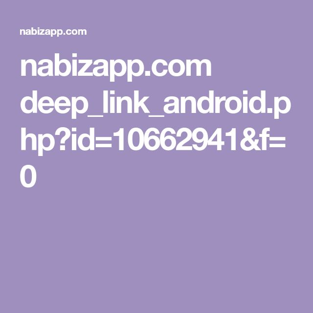 nabizapp.com deep_link_android.php?id=10662941&f=0