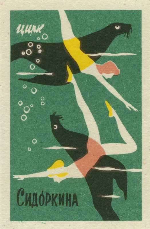 russian matchbox label | circus | Jane McDevitt | Flickr