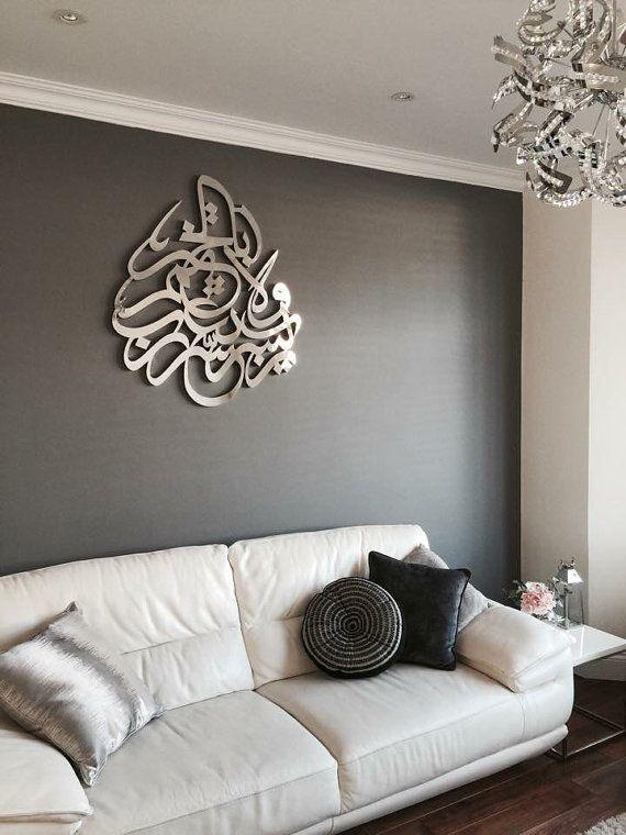 Stainless Steel Islamic Dua by ModernWallArt1 on Etsy