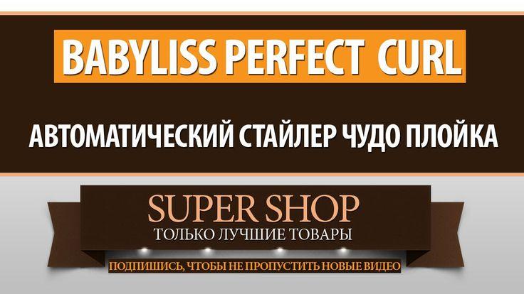 Babyliss Pro  Curl  Автоматический стайлер  чудо плойка!