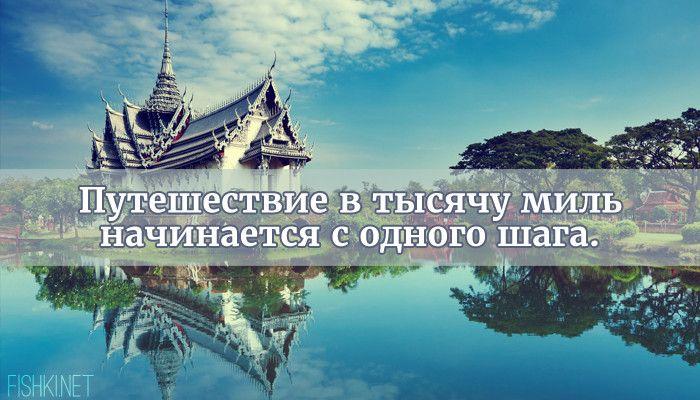 25 мыслей от китайских мудрецов