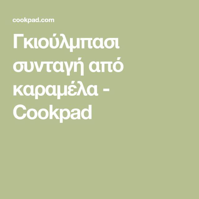 Γκιούλμπασι συνταγή από καραμέλα - Cookpad