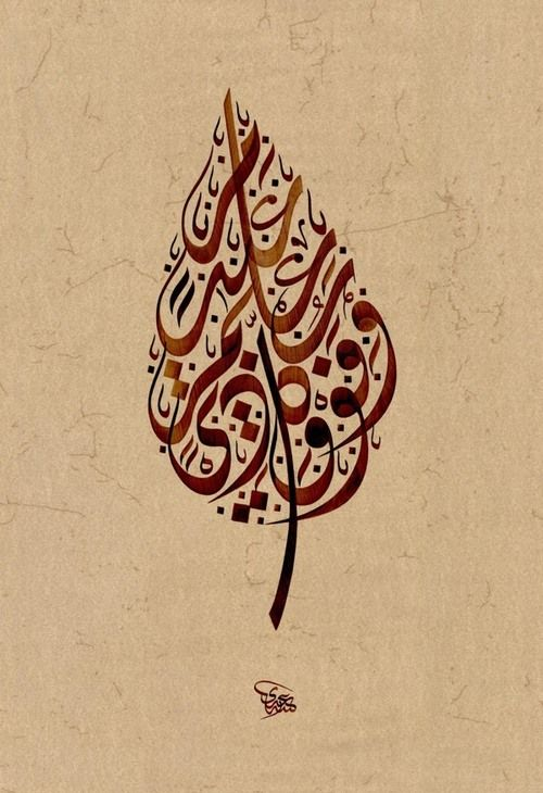 Calligraphy Art Works by Uday Al Araj . ( وفوق كل ذي علم عليم )