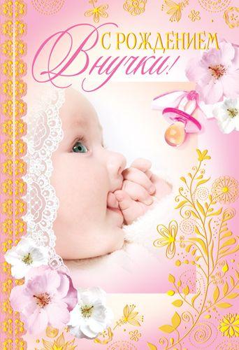 Открытки: С Рождением внучки внука, страница №2