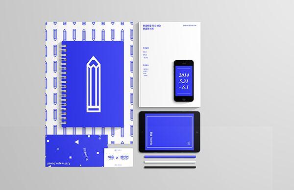 Branding design : Exhibition 2014. Hangul Rewrite
