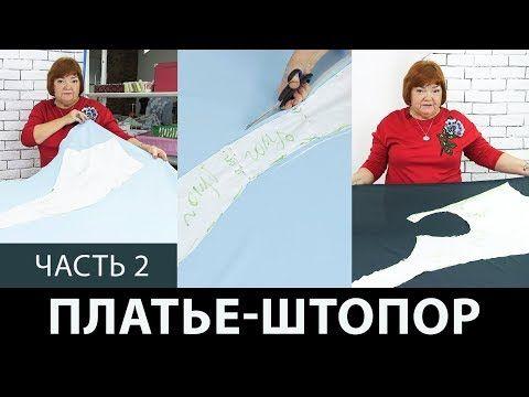 Платье штопор по конкурсной работе Елены Брит Часть 2 - YouTube