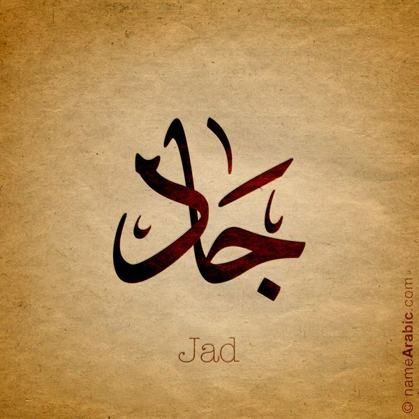 #Arabic #Calligraphy #design for #Jad - جاد  Name meaning: Jad is masculine Arabic name, The name Jad indicates the generosity in Arabic and the word Jad in Persian is precious green stone