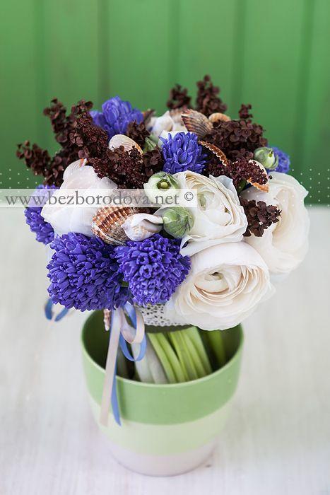 Синий свадебный букет с ракушками
