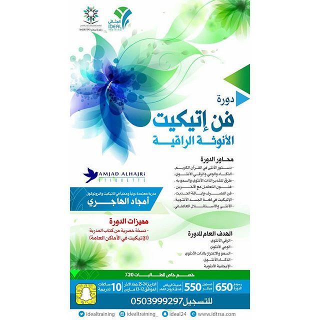 مركز المثالي للتدريب دورة فن الاتكيت الرياض تقدمها الأستاذة