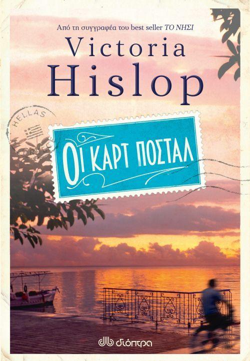 Βικτώρια Χίσλοπ, Οι καρτ ποστάλ