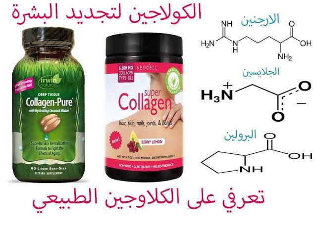 مجلة بشرتي افضل الطرق الطبيبة والعلمية للحصول على الكولاجين Collagen Pure Products Skin