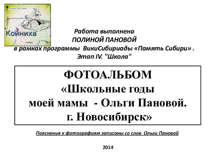 """Школьные годы моей мамы - Ольги Пановой.  Автор - Полина Панова. Команда """"Койниха"""""""