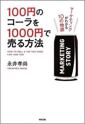 100円のコーラを1000円で売る方法【楽天ブックス】