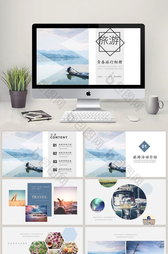 Simple Style Youth Travel Photo Brochure Promotion Ppt Template Powerpoint Pptx Free Download Pikbest Powerpoint Template Free Presentation Slides Design Powerpoint Free