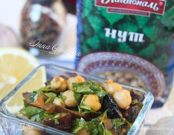 Пикантный салат из нута и баклажанов.  В восточной кухне: марокканской, алжирской, тунисской — часто используется маринад, называемый чермула. В его состав входят пряные травы, растительное масло, лимонный сок, зира, чеснок и соль. Попробуйте легкий и полезный постный салат из нута и баклажанов, заправленный чермулой. #готовимдома #едимдома #кулинария #домашняяеда #салат #заправка #нут #баклажаны #пряный #постный #великийпост #закуска #вкусно #длявсех #марокканский #легкий