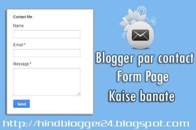 Janiye #Blogger par #Contact form page kaise banate hain. Step by Step. http://hindblogger24.blogspot.com/2016/07/Blogger-par-Contact-form-page-kaise-banate-hain.html