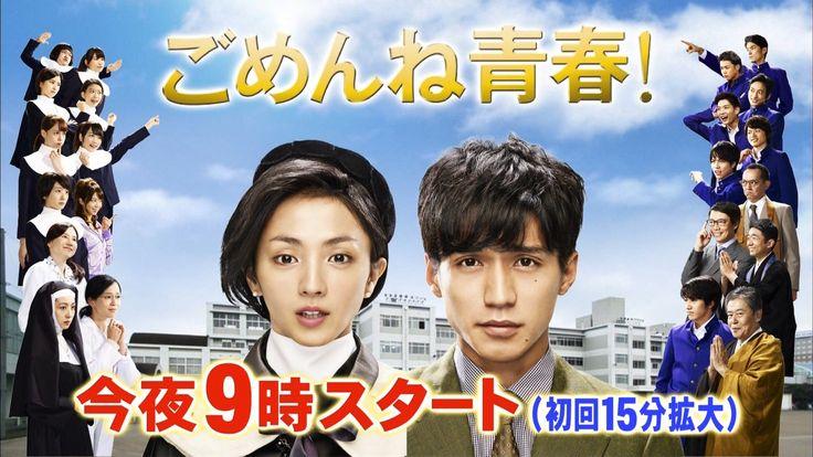 『ごめんね青春』 http://www.tbs.co.jp/gomenne_tbs/