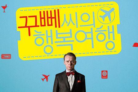 꾸뻬씨의 행복여행 포스터 디자인