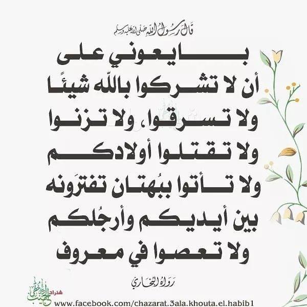 حديث النبي صلى الله عليه وسلم Islamic Quotes Islamic Calligraphy Math