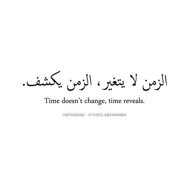 Quotes In Arabic Inspiration Best 25 Arabic Quotes Ideas On Pinterest  Arabic Tattoo Quotes