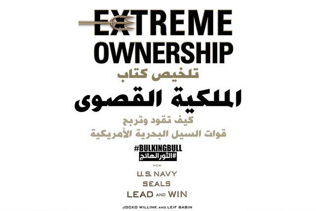 تلخيص كتاب Extreme Ownership How Us Navy Seals Lead And Win دروس من فريق السيل تيم الامريكي من ارض المعركه ا Extreme Ownership Us Navy Seals Home Decor Decals