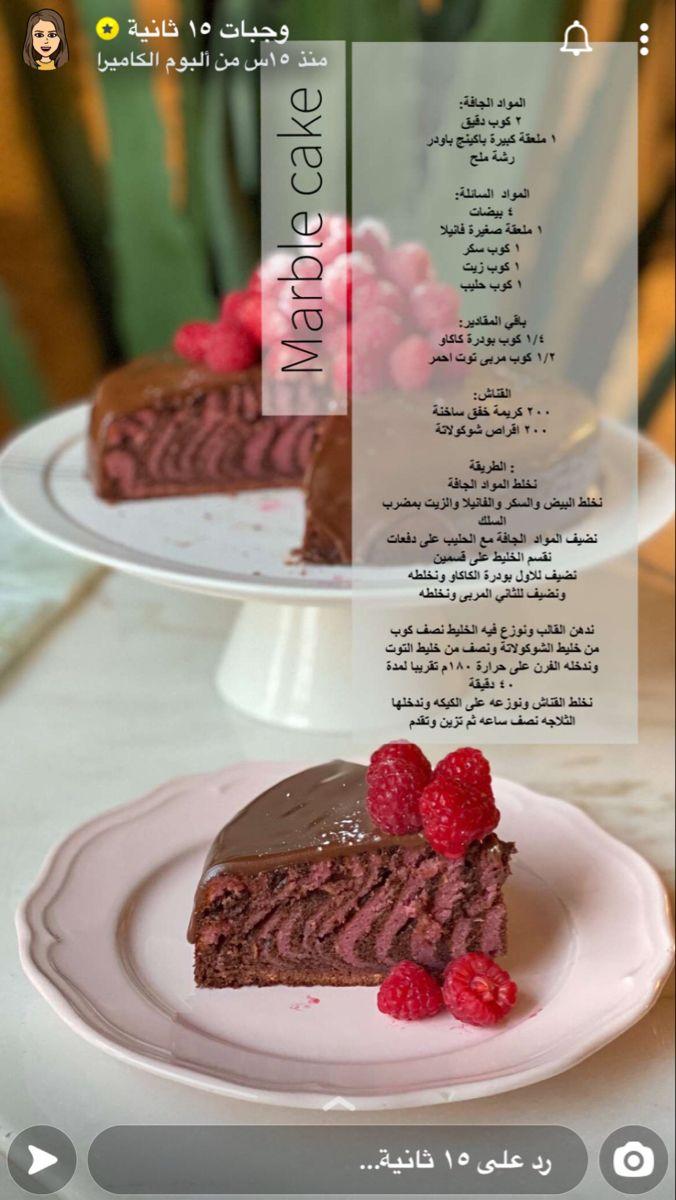 كيك الماربل Food Desserts Roll Cake