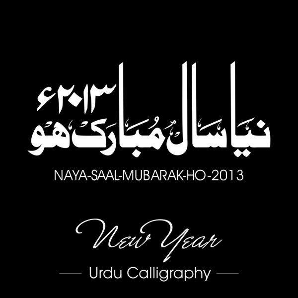 Urdu Calligraphy Of Naya Saal Mubarak Ho Happy New Year Eps 1 Stock Illustration In 2020 Urdu Calligraphy Calligraphy Naya