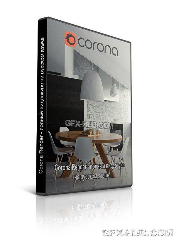 Corona Render - полный видеокурс на русском языке