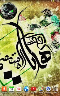 Original Arabic calligraphy brought to life for the Android phone as a fantastic live wallpaper. Traditional line-work meets modern abstract digital effects, to make a serene and Islamic experience on your phone.  Sirat al Mustaqeem is the Arabic term for the righteous path. In an Islamic context, it has been interpreted as the straight path. The path of those Allah bestowed favor upon, not anger upon, and not of those who go astray.   Get your free cool live wallpaper now. Happy Downloading…
