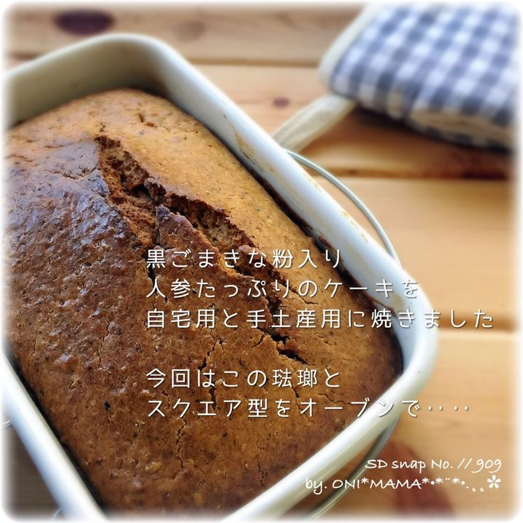 ONI MAMA's dish photo 黒ごまきな粉入りの人参のケーキ to be continued http://snapdish.co #SnapDish #レシピ #ケーキ