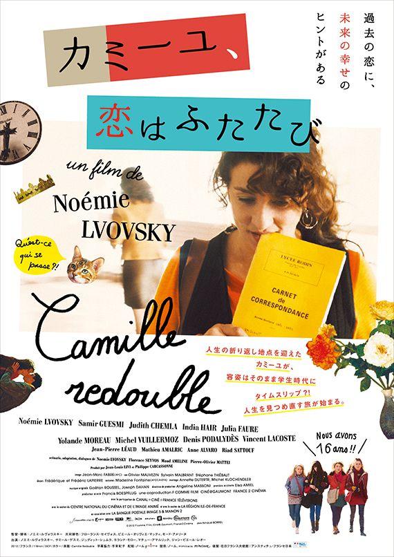 映画『カミーユ、恋はふたたび』10月31日公開を記念してプレゼント│フェリシモ猫部