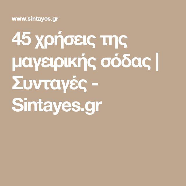 45 χρήσεις της μαγειρικής σόδας | Συνταγές - Sintayes.gr
