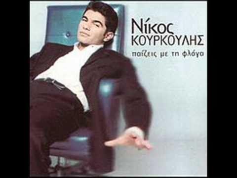 Πήρες της ζωής μου τα φεγγάρια - Νίκος Κουρκούλης