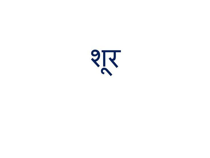 "The Sanskrit symbol for zUra, or ""Warrior for Good"" I use zUra as my public name for my yoga teaching."