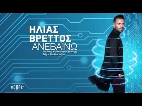 Ηλίας Βρεττός - Ανεβαίνω - Official Audio Release - YouTube