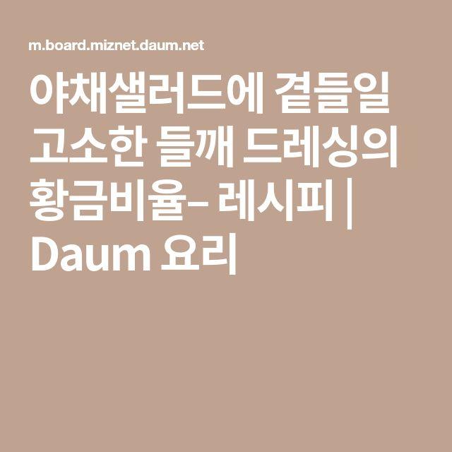 야채샐러드에 곁들일 고소한 들깨 드레싱의 황금비율– 레시피 | Daum 요리