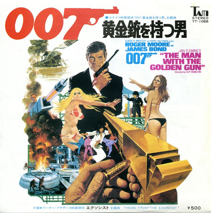 Stanley Maxfield & His Orchestra. side a. The Man with the Golden Gun side b. Tubular Bells Japan Label: TAM YT-1058