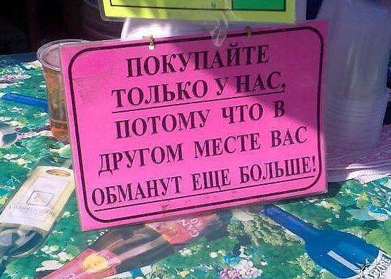 Одесса. Прикольные вывески и указатели. Фото.