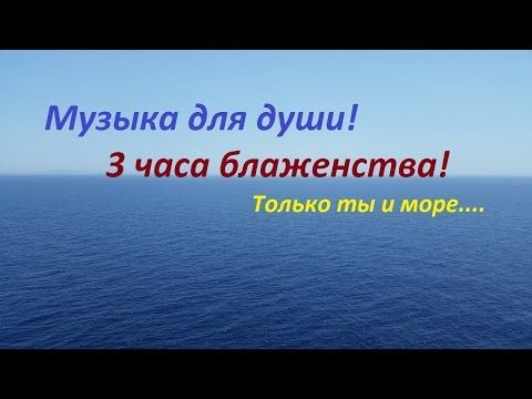 Музыка для души - шум моря - YouTube