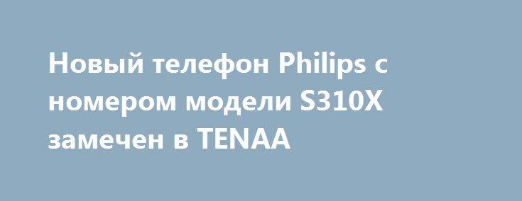 Новый телефон Philips с номером модели S310X замечен в TENAA http://ilenta.com/news/smartphone/news_17273.html  Philips является одним из старейших производителей электроники в мире. Голландская компания выпускает ряд электроники, но в основном известна как лидер, когда дело доходит до освещения. В течение последних трех десятилетий Philips также добавила телефоны в свою линейку продуктов. ***